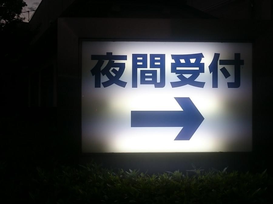 夜間受付の看板